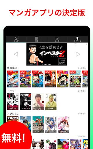 玩免費漫畫APP|下載マンガ毎日無料180P スキマ app不用錢|硬是要APP