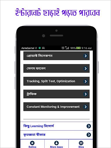 Amazon Affiliate Marketing অনলাইন টাকা ইনকাম টিপস 5.0.0 screenshots 2
