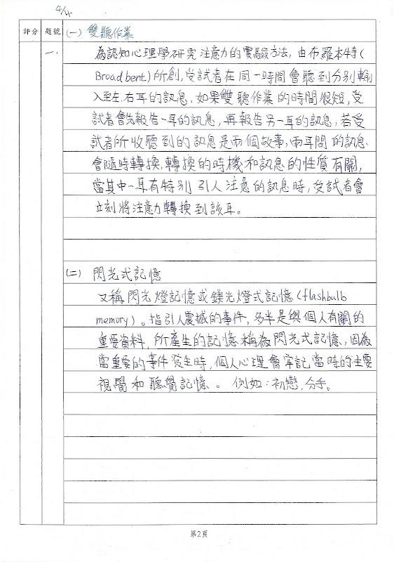 心理學第4次申論(君) @ 國考m群申論與作文天地 :: 痞客邦 PIXNET