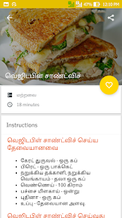 Simple Food Recipes Tips Tamil - náhled