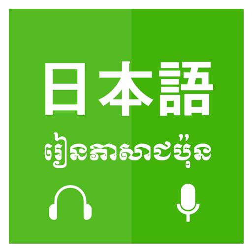 Khmer Learn Japanese
