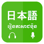Khmer Learn Japanese