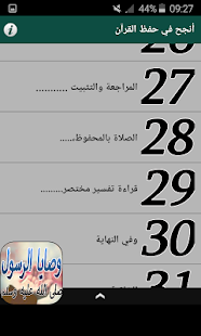 Download mima.kayf.hifd.quoran for Windows Phone apk screenshot 5
