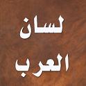 لسان العرب - ابن منظور icon