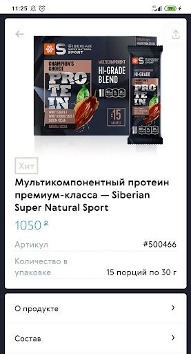 Buy Siberian screenshot 4