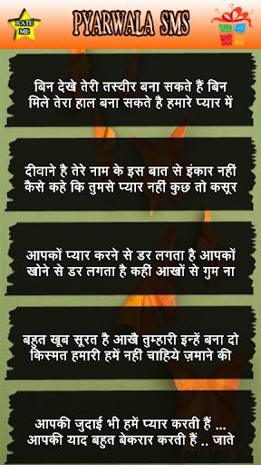 Pyarwala SMS Hindi