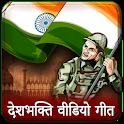 Desh Bhakti Song : देश भक्ति गीत icon