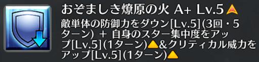 おぞましき燎原の火[A+]