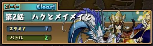 ハク編-2話