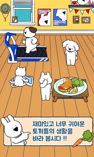 오버액션 토끼방  -키우기 개임- for PC