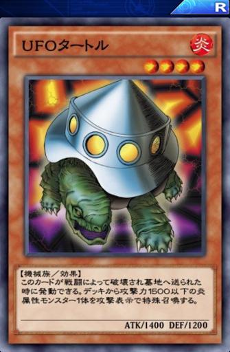 UFOタートル