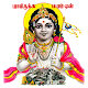 Download Murugan Stickers WAStickerApps For PC Windows and Mac