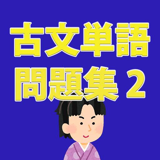 教育の古文単語問題集2 LOGO-記事Game
