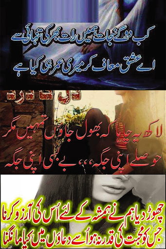 ghumgeen poetry in urdu - Apps on Google Play