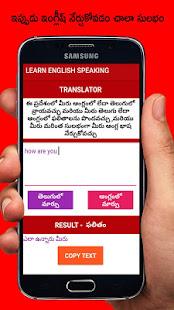 Download Learn English in Telugu - Daily using sentences For PC Windows and Mac apk screenshot 5