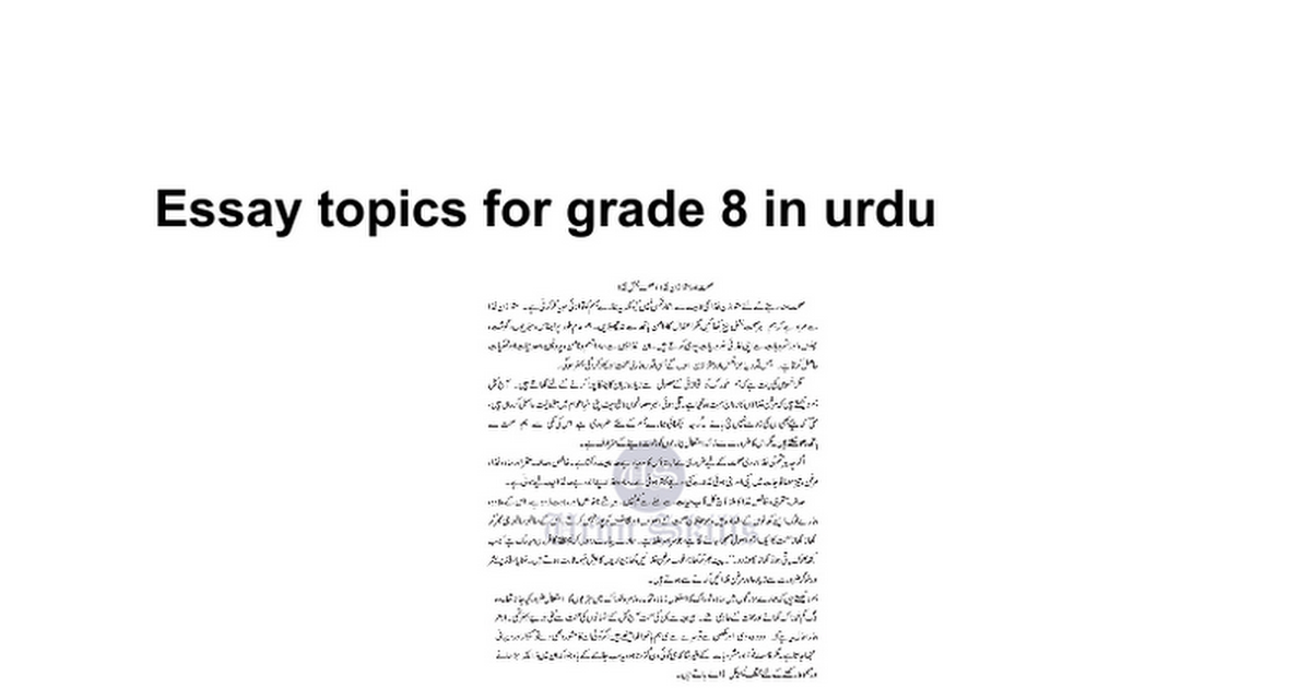 Essay topics for grade 8 in urdu - Google Docs