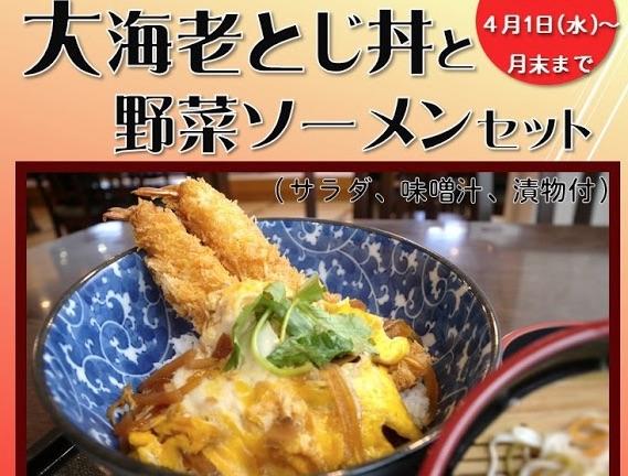 Photo: 4月の湯&食