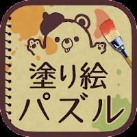 大人の塗り絵パズル 無料 人気 お絵かき Coloring Androidアプリ