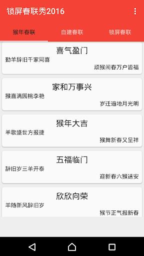 锁屏春联秀2016