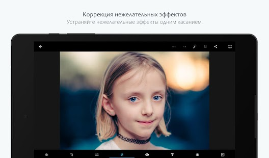 Adobe Photoshop Express: редактор фото и коллажей Screenshot