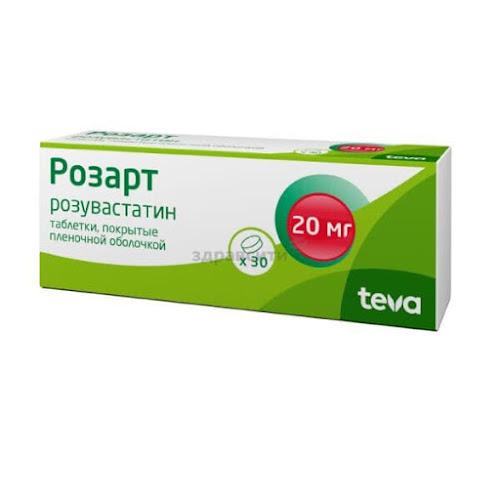 Розарт таблетки п.п.о. 20мг 30 шт.