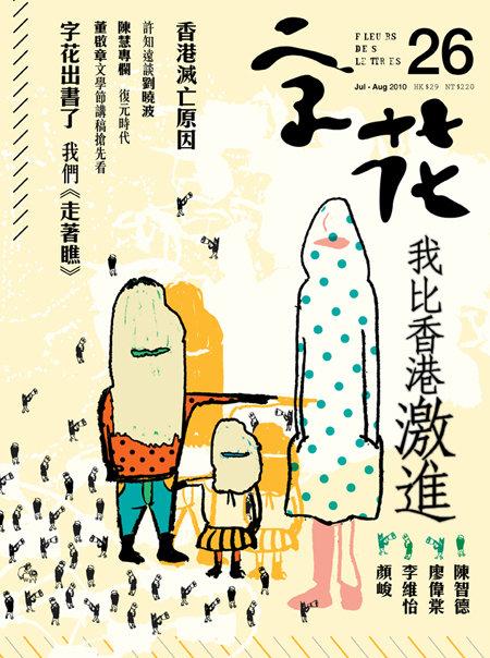 2010年7月4日 《字花》第二十六期.我比香港激進