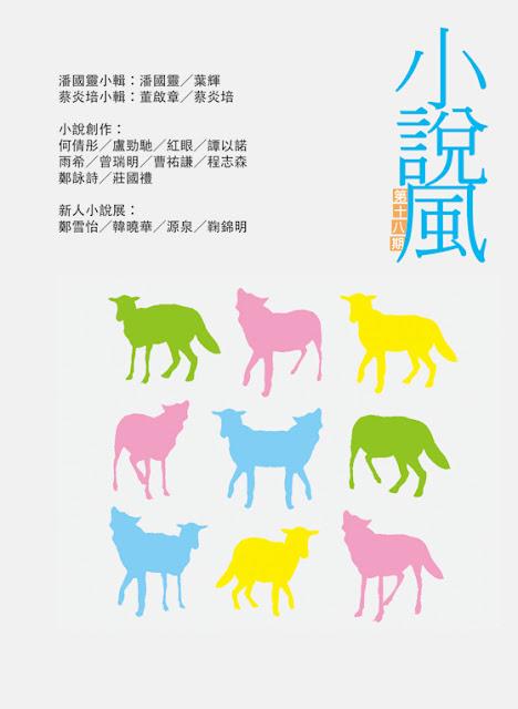2010年12月15日 小說風第十八期(一零年十二月號)