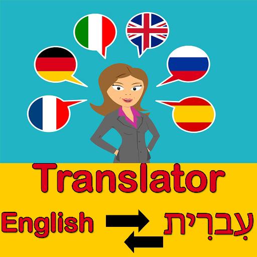 English To Hebrew And Hebrew To English Translator Aplikasi Di