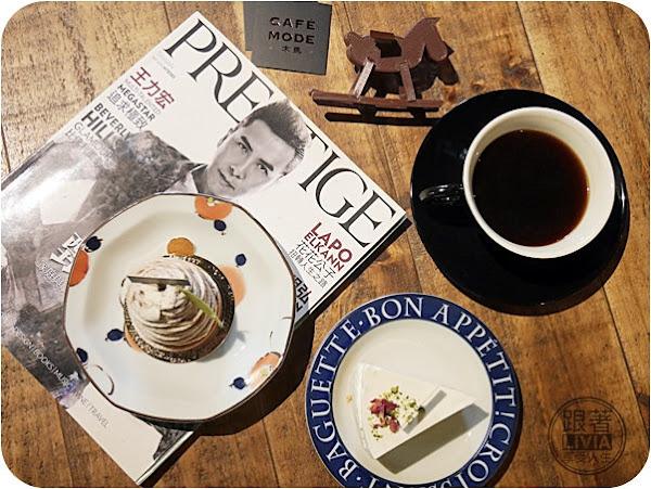 松山機場捷運站 Cafe Mode 木馬 民生社區早午餐 甜點CP值超高 鬆餅/手作甜點/帕里尼/咖啡  ❤跟著Livia享受人生❤