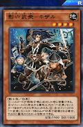 影六武衆キザル