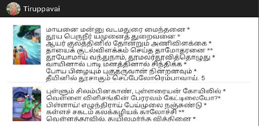 thiruppavai book in tamil pdf free download