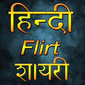 flirting shayari Flirt sms in love shayri sms - page 1 in love-shayri-sms category get free sms flirt-sms.