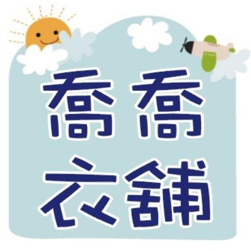 喬喬衣舖 購物 App LOGO-APP開箱王