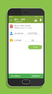App 台鐵訂票通 - 火車時刻表搶票快手 APK for Windows Phone
