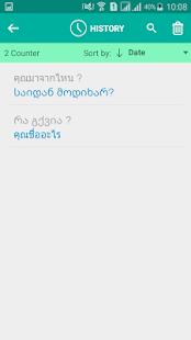 Georgian Thai Translator - náhled