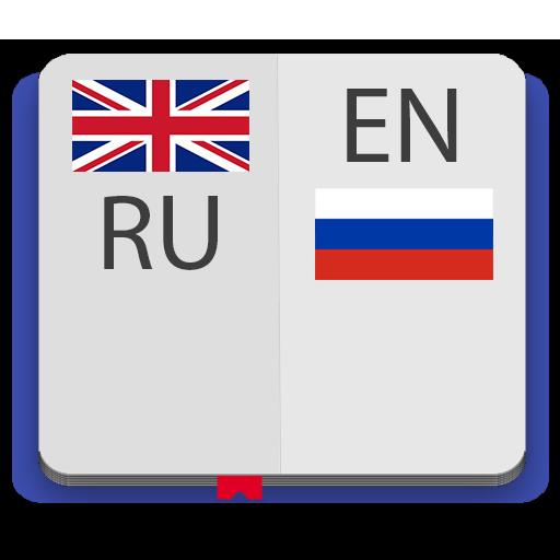 Англо-русский словарь Premium file APK Free for PC, smart TV Download