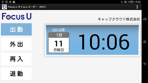 Focus Uu30bfu30a4u30e0u30ecu30b3u30fcu30c0u30fc(NFC) 1.0.1 Windows u7528 3
