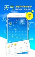 Screenshot of 中华万年历日历 - 黄历天气,农历生日