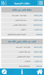 جمعية تحفيظ القران بالمندق screenshot 2
