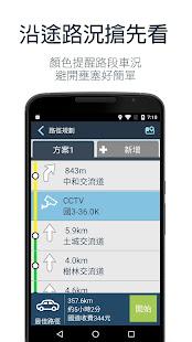 樂客導航王N5(30 天體驗版)  螢幕截圖 5