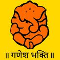 Ganesh Bhakti (Marathi) icon