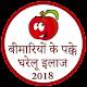 Bimariyon Ke Pakke Gharelu Ilaj (app)