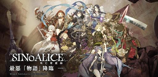 由SQUARE ENIX和POKELABO開發,橫尾太郎、岡部啟一等《尼爾》原作及人氣畫師jino協力打造的暗黑RPG——童話女主角們為復活作者編織出的最惡物語