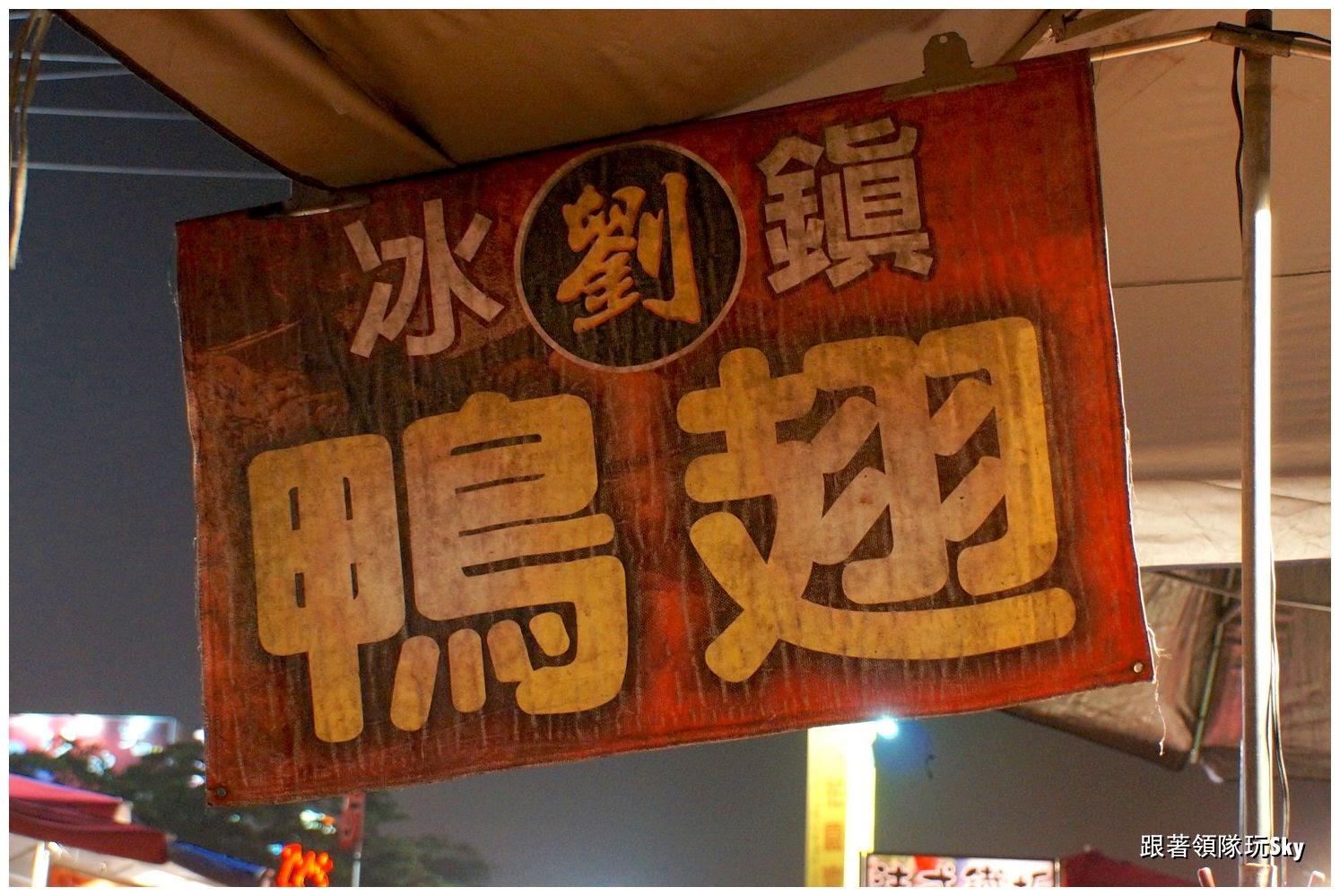 台南美食推薦【 劉冰鎮鴨翅 】花園夜市塞到爆攤位