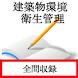 建築物環境衛生管理技術者 - Androidアプリ