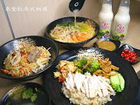 泰食記 泰式料理