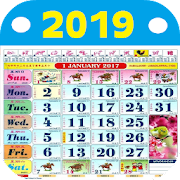 App Malaysia Calendar 2019 - HD APK for Windows Phone