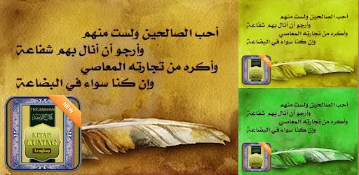 download terjemahan tanbihul ghafilin pdf files