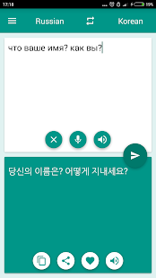 Korean-Russian Translator- screenshot thumbnail