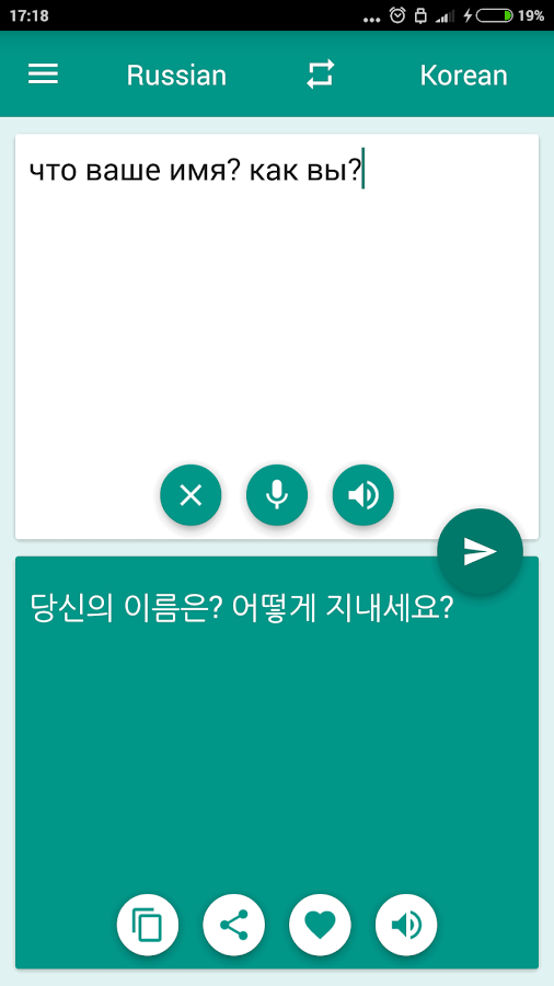 Korean-Russian Translator- screenshot